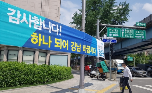 '첫 민주당 강남구청장' 현수막