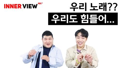 """[영상인터뷰] 길구봉구 """"편안한 고음? 우리도 힘들어요"""""""