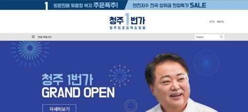한범덕 청주시장 당선인 시민소통 플랫폼 '청주1번가' 가동