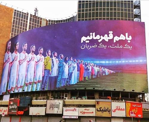 [월드컵] 테헤란 한복판 '여성차별' 포스터 비판여론에 교체