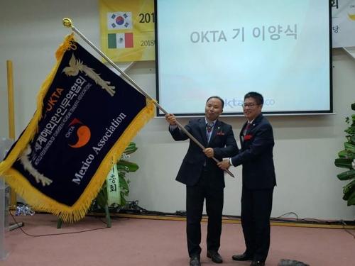 """옥타 멕시코시티 이종현 지회장 선임…""""국제 네트워크 활용"""""""