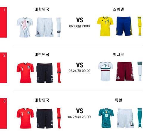 러시아 월드컵에서 한국 대표팀과 상대팀이 입을 유니폼