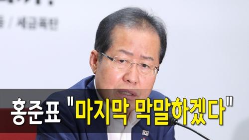 """[영상] 홍준표 """"마지막 막말하겠다"""""""