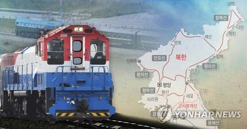양양군, 동해북부선 철도개설 발전전략 수립
