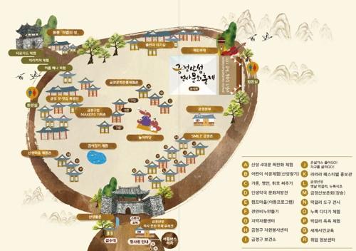 국내 최장 금정산성서 22일 역사문화축제 개막