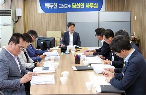 백두현 경남 고성군수 당선인, 민선 7기 출범준비위 가동