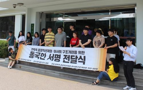 """동국대 학생들도 총장직선제 요구…""""이사회도 재구성해야"""""""