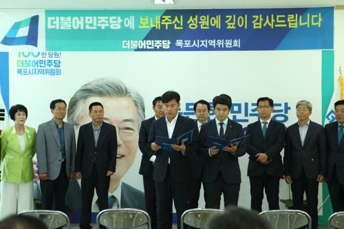 """""""이권개입 않겠다"""" 민주당 목포 당선인들 이색 자정 결의"""