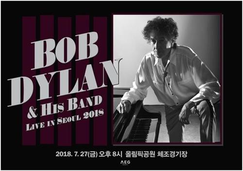'노벨문학상' 밥 딜런이 온다…7월 내한공연