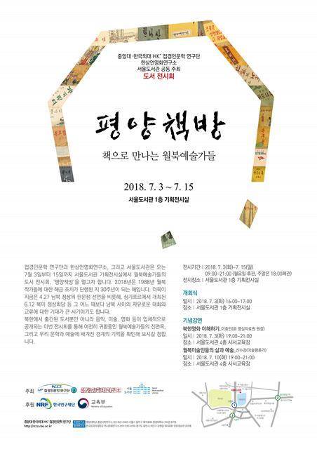 월북예술인 작품 한자리에…서울도서관서 도서 특별전