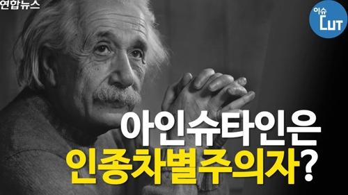 [이슈 컷] 아인슈타인은 인종차별주의자?