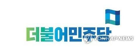 '총선대비' 민주당 광주전남 지역위원장 선정 지역 정가 촉각