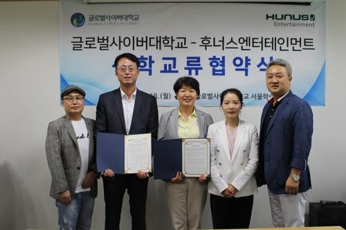 글로벌사이버대, 후너스엔터테인먼트와 대중문화 발전 교류 협약