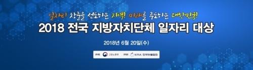 능률협회, 20일 세종컨벤션센터서 '지자체 일자리 대상' 시상식