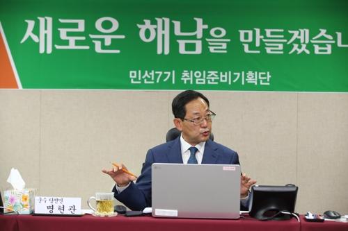"""해남군 민선 7기 출범 기획단 활동…""""새로운 해남 보여줄 것"""""""