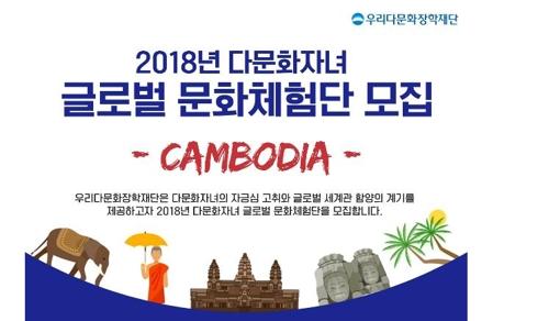 캄보디아를 알고싶나요?…다문화청소년 문화체험단 모집