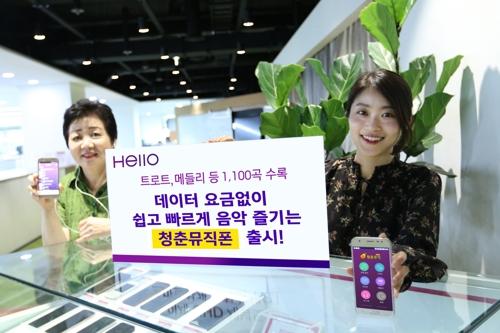 헬로모바일, 중장년층 인기 1천100곡 담은 '청춘뮤직폰' 출시