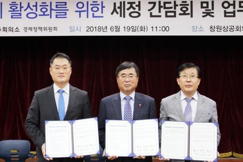 창원상의-세무서, 경제활성화·납세자 권리보호 협약