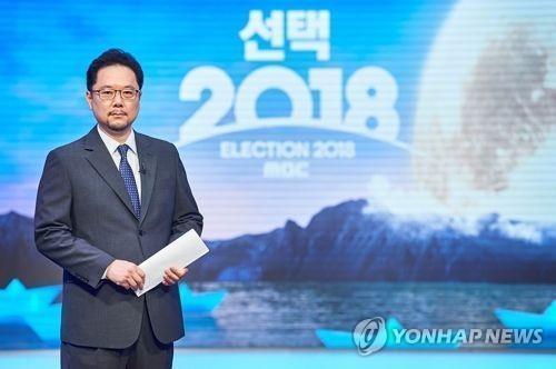 MBC, 22일부터 이틀간 보도국장 임명동의 투표