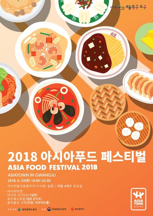 광주 구시청 사거리서 23일 '아시아..