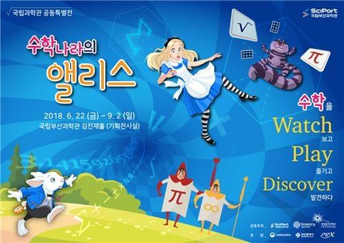 과기부·3대 국립과학관 '수학나라의 앨리스' 특별전 개최