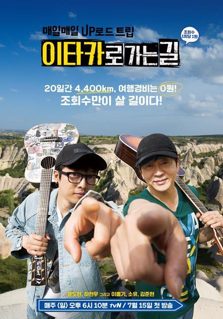 윤도현-하현우 tvN '이타카로 가는 길' 7월 방송