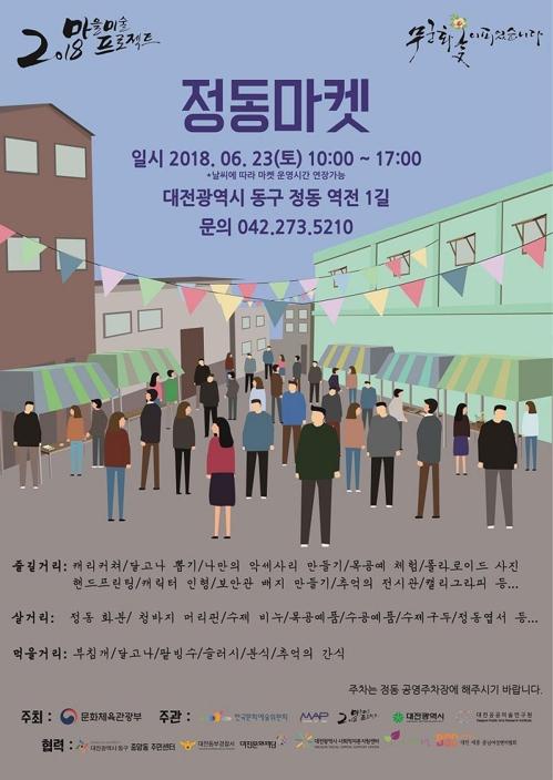 """""""어두운 골목길은 잊으세요"""" 대전역 .."""