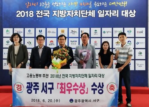 광주 서구, 전국지자체 일자리 대상 '최우수상'