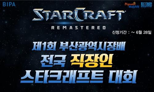 전국 직장인 스타크래프트 대회 7월 부산서 열려