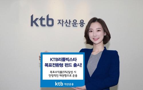 [증시신상품] KTB자산운용 '리틀빅스타 목표전환형 펀드'