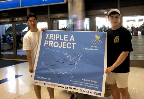 일본 위안부 문제 알리러 자전거로 미국 횡단하는 백석대 졸업생