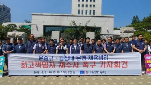 """금융노조 """"채용비리 혐의 윤종규·김정태 회장 재수사해야"""""""