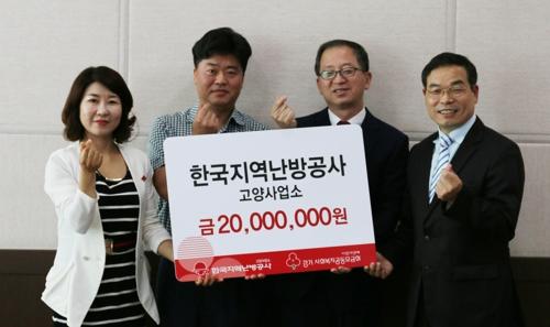한국지역난방공사, 경기사회복지공동모금회에 2천만원 기부