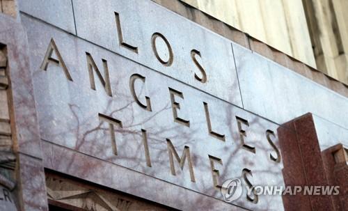 '수익우선' 투자펀드 횡포에 미국 지방신문들 수난