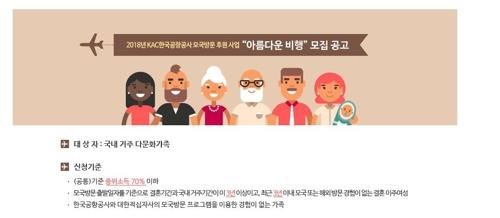 공항공사·한적, 다문화 모국방문 지원…7월 10일 신청 마감