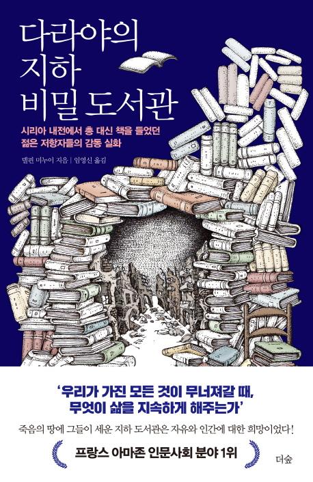 [신간] 다라야의 지하 비밀도서관