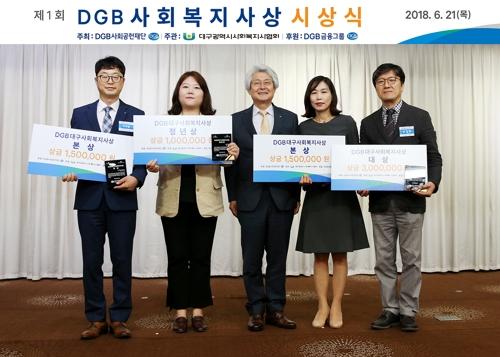 DGB금융그룹 대구사회복지사상 제정…4명 첫 시상