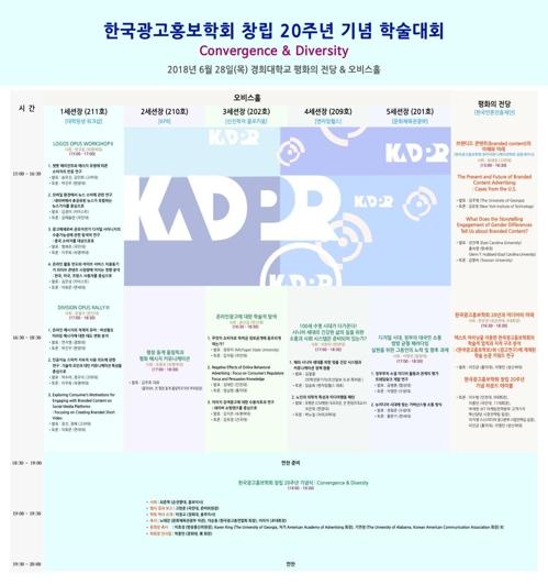 한국광고홍보학회, 28일에 '창립 20주년 기념 학술대회'