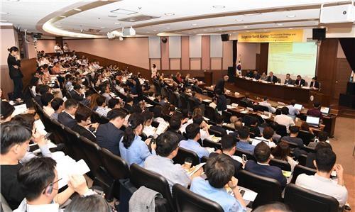 극동문제연구소, 북한의 변화 학술회의