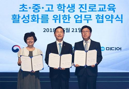 교육부-현대차정몽구재단-KBS, 초중고생 진로교육 활성화 MOU