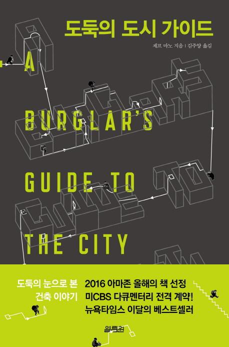 도둑·경찰·특수요원이 들려주는 '침입의 건축학'