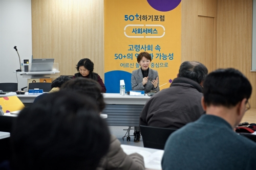 '어르신 돌봄' 중장년 남성 일자리 발굴 '50+ 포럼'