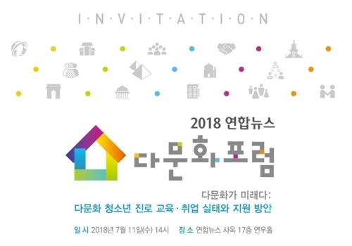 다문화 청소년 진로교육 어떻게?…연합뉴스 7월11일 다문화포럼