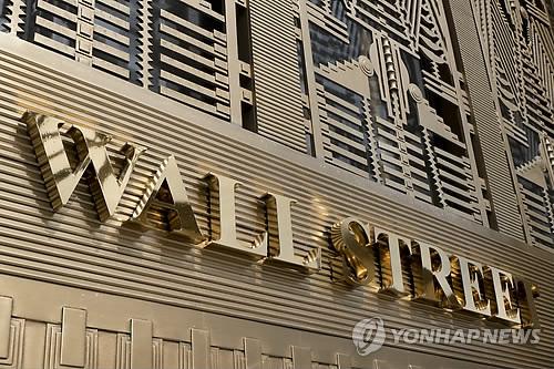 미국 대형은행들, 연준 스트레스테스트 1차 관문 통과