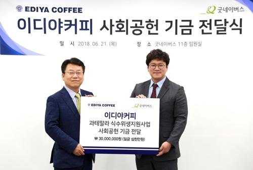 이디야커피, '커피산지' 과테말라 식수위생 개선에 3천만원 지원
