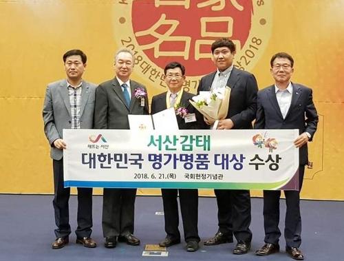 [충남소식] 서산감태 대한민국 명가명품 '대상'