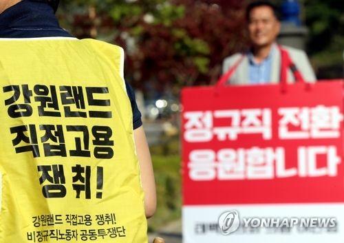 """강원랜드 비정규직 """"직접고용 전환하라"""" 2개월째 집회"""