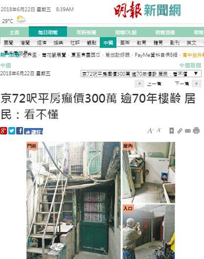 中 베이징의 미친 집값…2평짜리 단칸방 5억원에 팔려