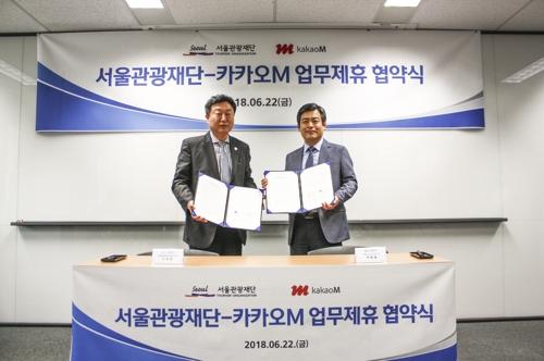 서울관광재단, 카카오M과 손잡고 한류콘텐츠 관광상품화