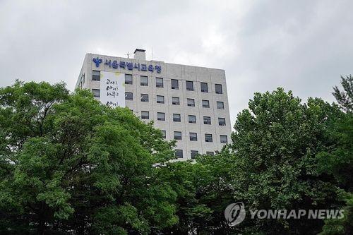 """'노른자위 땅' 서울교육청 """"청사 땅값 올려달라"""" 이의신청"""